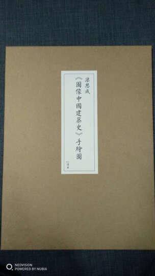 梁思成《图像中国建筑史》手绘图活页装(共计五十九幅) 晒单图