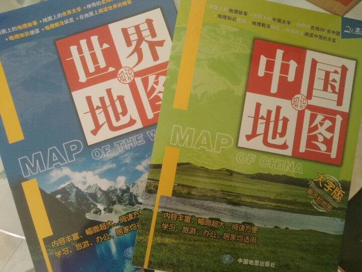中国地图·世界地图(大字版组合)(套装共2册) 晒单图