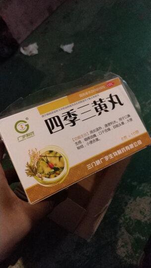 庚贤堂 四季三黄丸 6克*10袋  晒单图