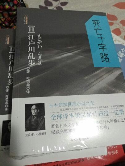 江户川乱步推理探案集:死亡十字路 晒单图
