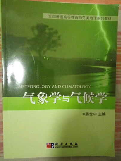 全国普通高等教育师范类地理系列教材:气象学与气候学 晒单图