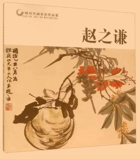 赵之谦/中国历代画家佳作品鉴 晒单图