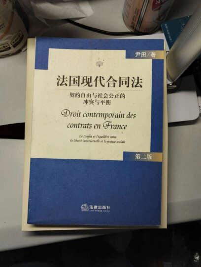 法国现代合同法:契约自由与社会公正的冲突与平衡 晒单图