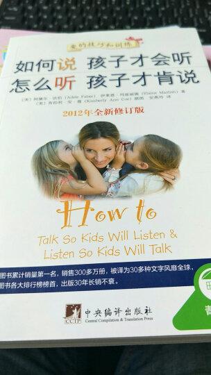 2014年新千一凡启智珍藏版 3岁决定孩子的一生 全3册 家庭教育好妈妈胜过好老师书籍 晒单图