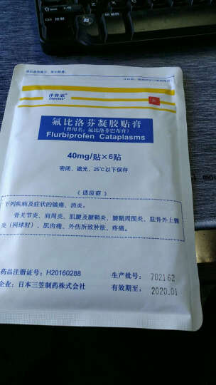 泽普思 氟比洛芬凝胶贴膏 氟比洛芬巴布膏 13.6cm*10cm*6贴/盒 6贴 五盒装 晒单图