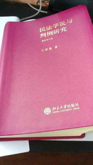 王泽鉴 民法学说与判例研究(重排合订本)天龙八部 晒单图