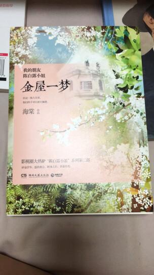 现货包邮:我的朋友陈白露小姐:金屋一梦   海棠  随书附赠精美明信片一张 晒单图