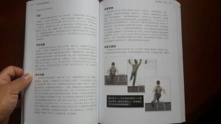 囚徒健身套装2本/用失传的技艺练就强大的生存实力 晒单图