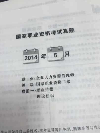 2015版国家职业资格考试企业人力资源管理师历年真题答案及解析(二级) 晒单图