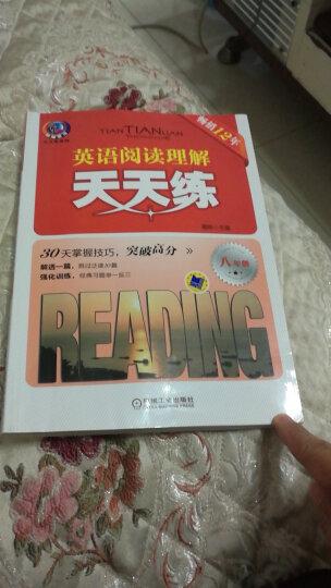 英语阅读理解天天练 八年级(第9版) 晒单图