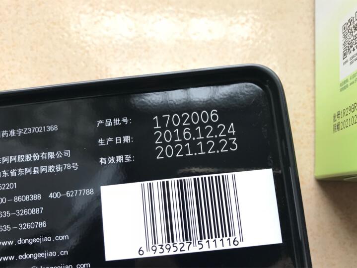 东阿阿胶 阿胶片阿胶块250g 红标铁盒装 晒单图