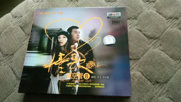 李尤.李绍继:情歌真空管8(DSD CD) 晒单图