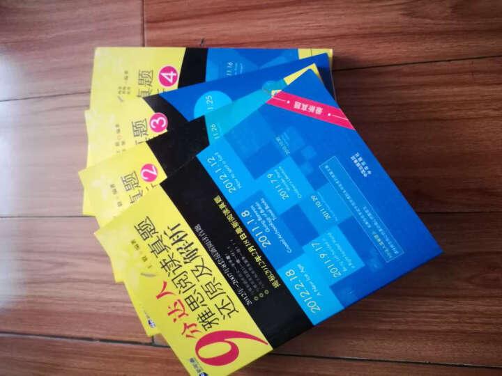 新航道 9分达人雅思阅读真题还原及解析1、2、3、4(套装共4册) 晒单图