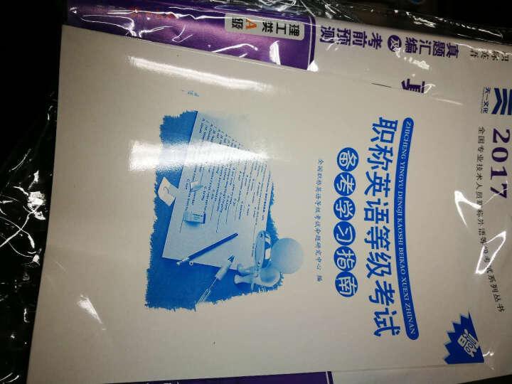 备考2018 2017职称英语等级考试用书理工A级教材真题多功能词典掌中宝(天一4册套装) 晒单图