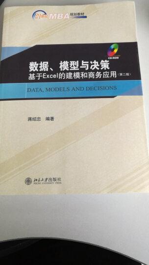 21世纪MBA规划教材·数据、模型与决策:基于Excel的建模和商务应用(第2版)(附CD-ROM光盘1张) 晒单图