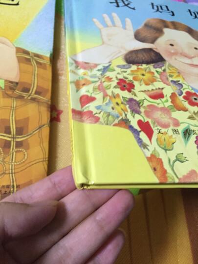 启发绘本:我爸爸+我妈妈(套装全2册) [3-6岁]【精】HB 晒单图