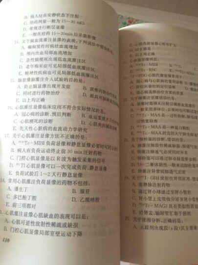 医学影像科 医疗机构医务人员三基训练习题集 王德杭主编 医学 书籍 晒单图