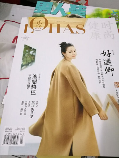 健康时尚乐活杂志预订 2018年9月起订阅 1年共12期 生活保健期刊图书 杂志铺每月快递 晒单图