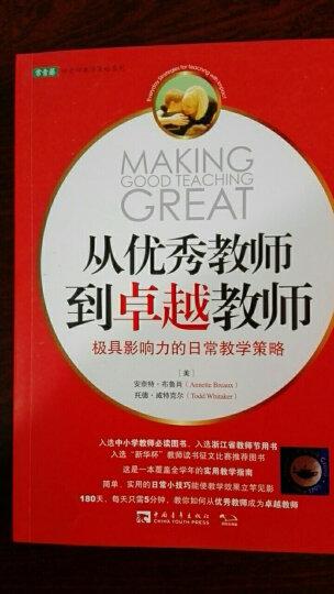 从优秀教师到卓越教师:极具影响力的日常教学策略(送给老师最好的礼物) 晒单图