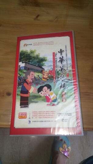 中华弟子规第二季(15DVD) 晒单图