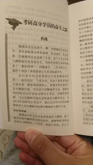 新东方 (2018)考研英语长难句与词汇突破 晒单图