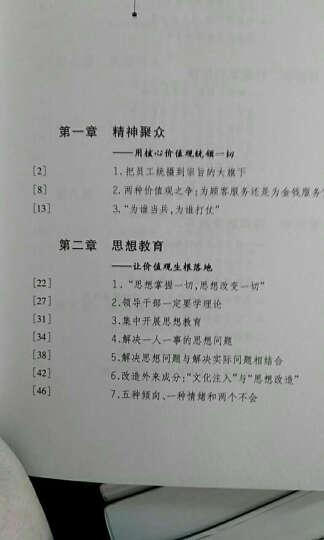 向毛泽东学管理:中国离不开毛泽东 晒单图