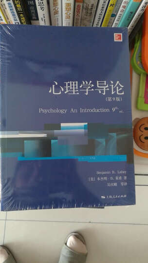 心理学核心课程教材系列丛书:心理学导论(第9版) 晒单图