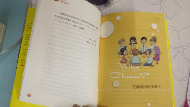 现货谁动了我的奶酪 精装原版(全球2600万册纪念版)斯宾塞约翰逊著 正版书籍 晒单图