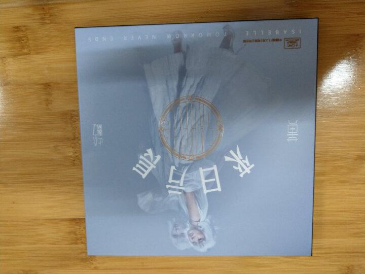 七年之约 黄龄2017年全新个人专辑 《来日方长》随机赠送海报CD 晒单图