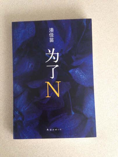 为了N(2015版) 晒单图
