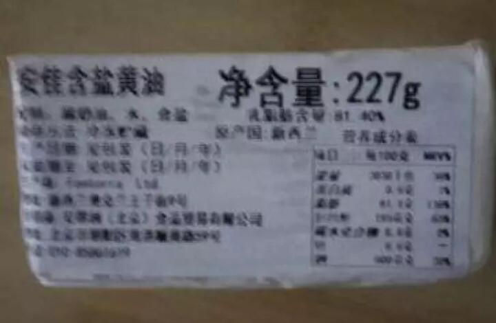 总统(President)发酵型动物淡味份装黄油 10g*6 法国进口(淡味 2件起售)烘焙原料 晒单图