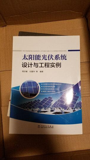 太阳能光伏系统设计与工程实例 晒单图