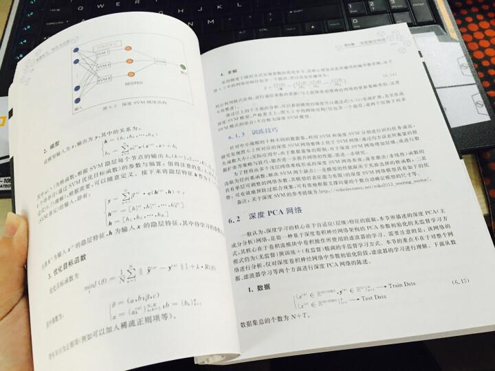 深度学习、优化与识别 深度学习机器学习方法算法教程 人工智能学习 计算机教材 晒单图
