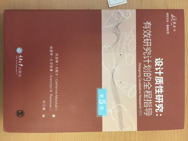 设计质性研究:有效研究计划的全程指导 (第5版) 晒单图