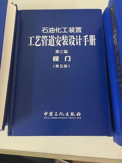 石油化工装置工艺管道安装设计手册(第5版)(3)阀门 晒单图