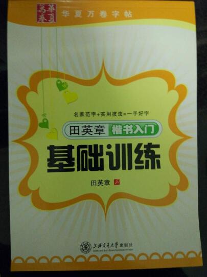 华夏万卷·田英章楷书入门基础训练 晒单图