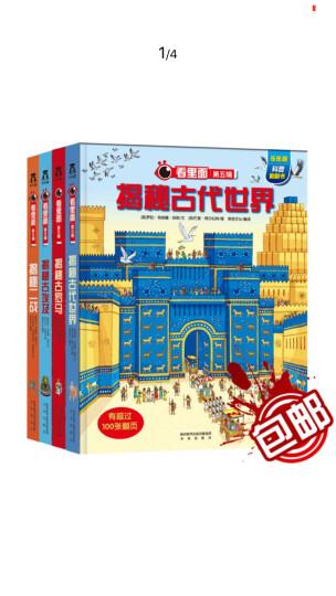包邮4册看里面系列第五辑 揭秘古罗马 揭秘埃及 揭秘古代世界 揭秘二战 乐乐趣科普立体游戏 晒单图