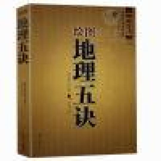 绘图地理五诀 中国古代风水学名著 文白对照 足本全译 易经全书风水入门 地理五诀 晒单图