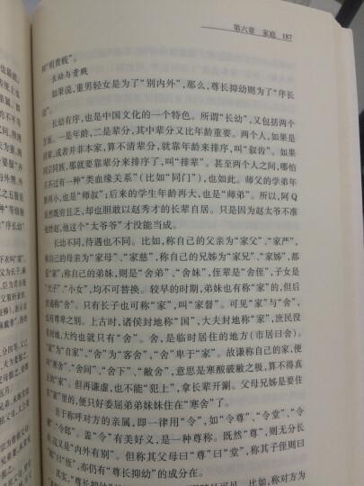 闲话中国人 晒单图