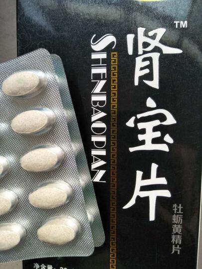 塑亿美健 肾宝片牡蛎黄精片30 搭配伟哥延时助勃壮阳药效果更佳 买二送同款1盒 晒单图
