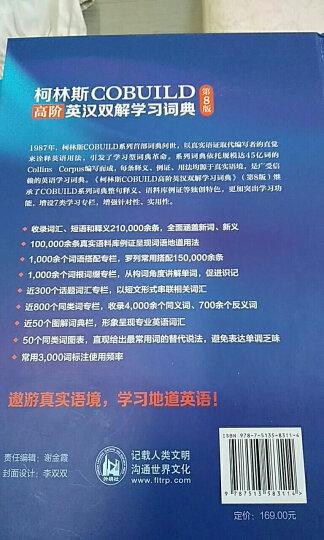 朗文多功能英汉双解词典(第五版) 晒单图