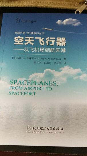 空天飞行器:从飞机场到航天港 晒单图