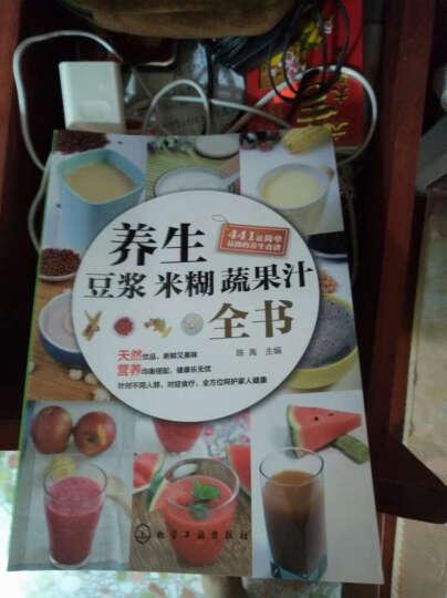 养生豆浆米糊蔬果汁全书 晒单图