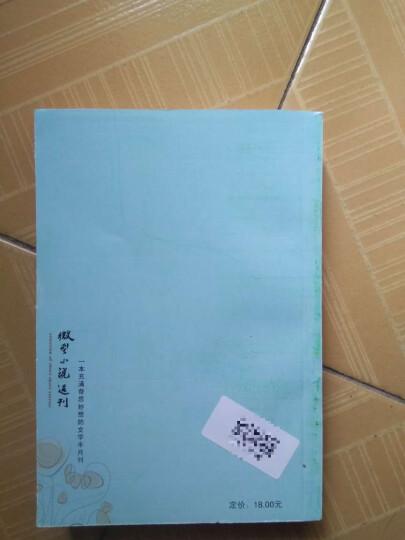 微型小说选刊(2012年第13期-2012年第18期合订本) 晒单图