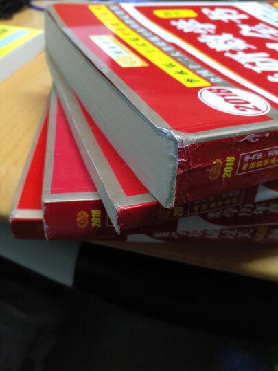 金榜图书2018红领巾考研英语点金系列考研英语真题词汇考点分类(适用于冲刺及全程阶段 英语一、二均适用) 晒单图