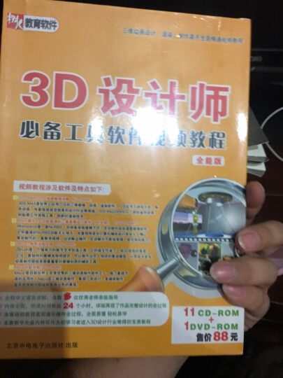 3D设计师必备工具软件视频教程(全能版)(1DVD-ROM+11CD-ROM) 晒单图
