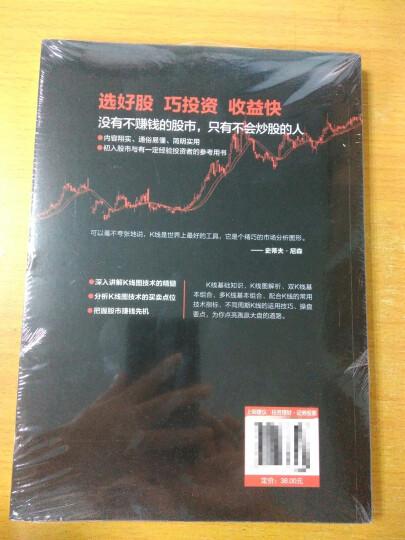 一本书读懂K线图 股票金融与投资理财入门教程 股市交易技术分析 从零开始学习炒股的股票书籍 晒单图