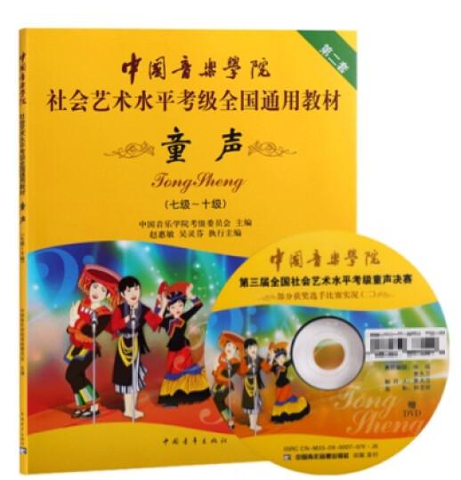 中国音乐学院社会艺术水平考级全国通用教材童声考级7-10级教程儿童声乐考级书(附DVD) 晒单图