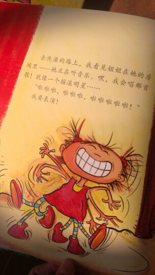 天星童书·全球精选绘本:玛拉买东西+玛拉骑自行车(套装共2册) 晒单图