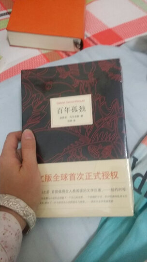 百年孤独+活着(套装共2册) 晒单图